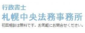 行政書士札幌中央法務事務所2